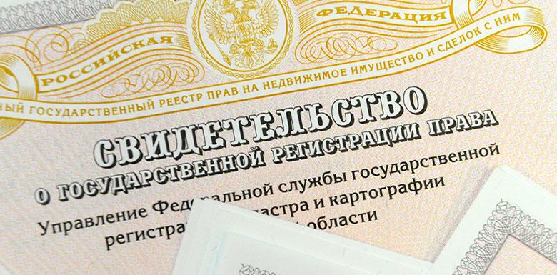 Регистрация прав имущества на помещение или квартиру
