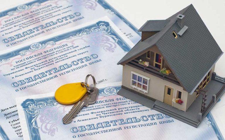Свидетельство о собственности и документ ЕГРН
