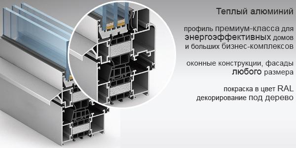 Окна, изготовленные из алюминиевого профиля, выпускаются в двух вариантах: