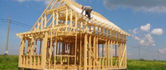 Вопросы и ответы по каркасному строительству