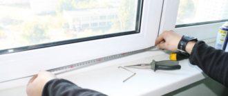 Ремонт пластиковых окон своими руками в домашних условиях