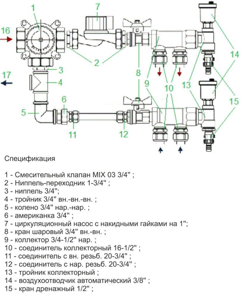 Смесительный узел, имеющий трехходовой тепмоклапан, с подключением насоса